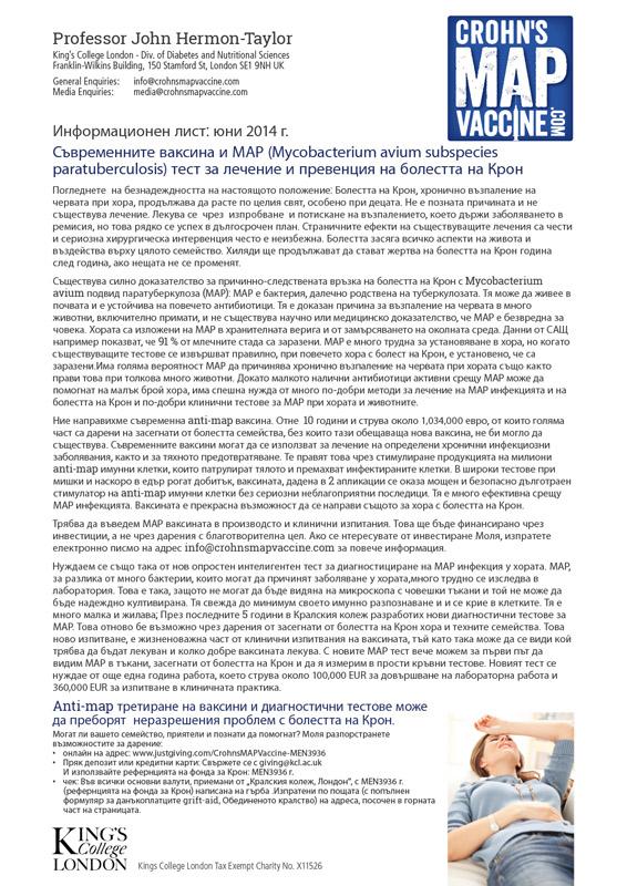 n's MAP Vaccine Info Sheet - Bulgarian