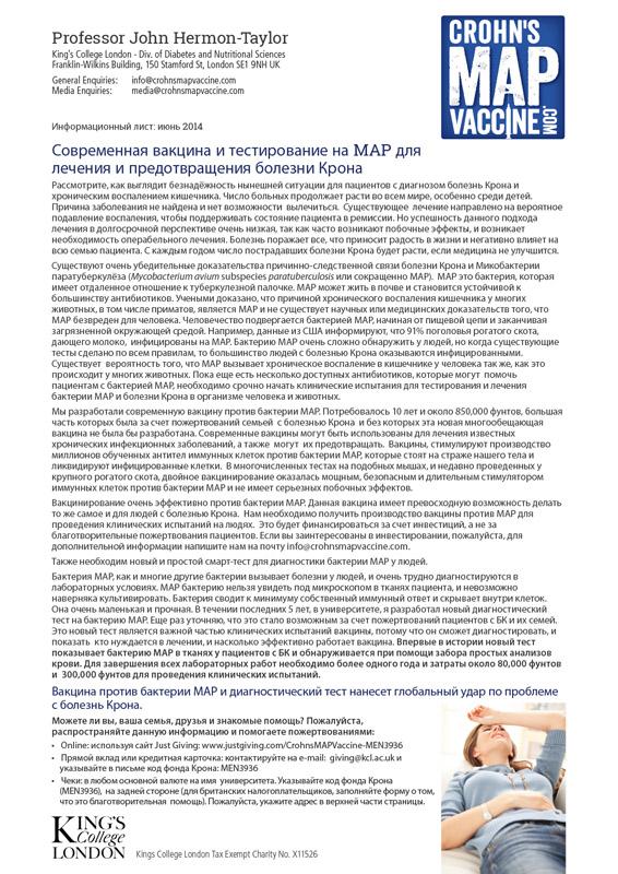 Crohn's MAP Vaccine Info Sheet - Russian